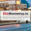 EkbNovostroy.ru - Новостройки Екатеринбурга и СО