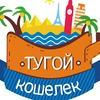 """Туристическое агентство """"Тугой Кошелёк""""!"""