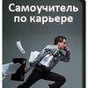Самоучитель по КАРЬЕРЕ Станислава Клиникова