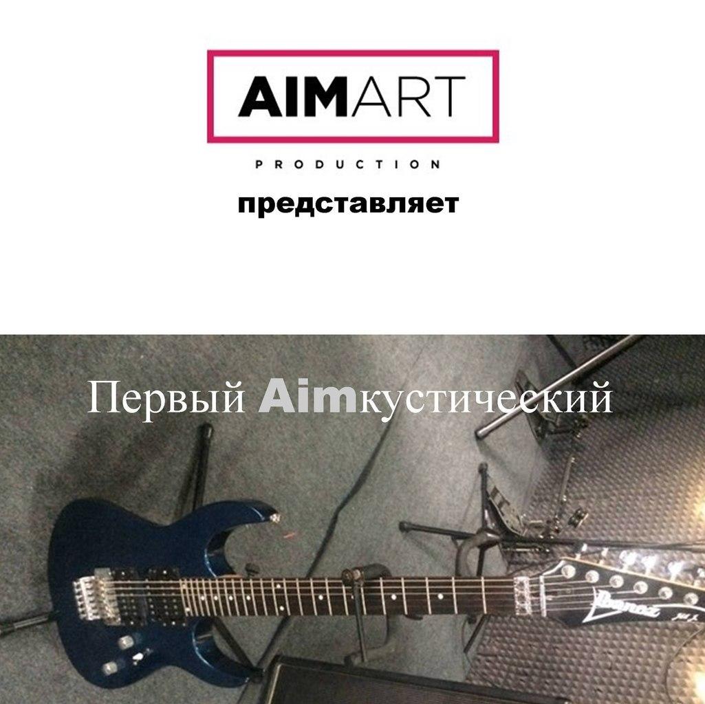 Афиша Хабаровск Первый акустический вечер в AimArt
