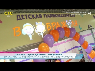 Столица №240 - Открытие второй студии детской красоты