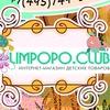 Товары для детей ☀ ☀ LIMPOPO.CLUB ☀ ☀