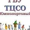 ТЦСО Южнопортовый