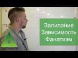 Залипание с точки зрения магии. Алексей Похабов / Серия 14 / Арканум ТВ