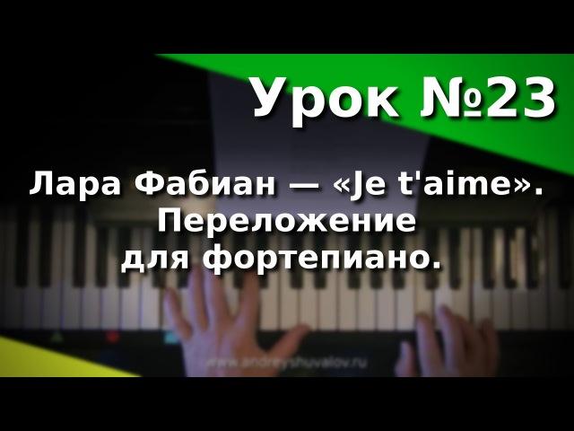 Урок 23. Лара Фабиан - «Je t'aime». Фортепианное переложение. Курс Любительское музицирование.