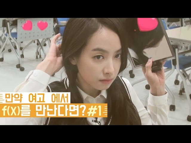 EP.3 여고편 1부 [f(x)=1cm] Girls' High School 1 (Eng sub)