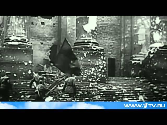 1945 года советские солдаты водрузили знамя Победы над Рейхстагом