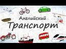 Транспорт на английском. Учим слова на тему Транспорт