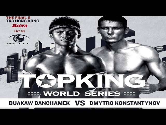 Буакав Банчамек vs. Дмитрий Константинов 20-12-2014 HD