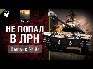 Не попал в ЛРН №30[World of Tanks]