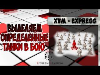 Express - Выделяем определенные танки в бою [wot-vod.ru]