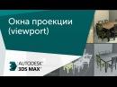 [Урок 3ds Max] Окна проекции(viewport) и горячие клавиши