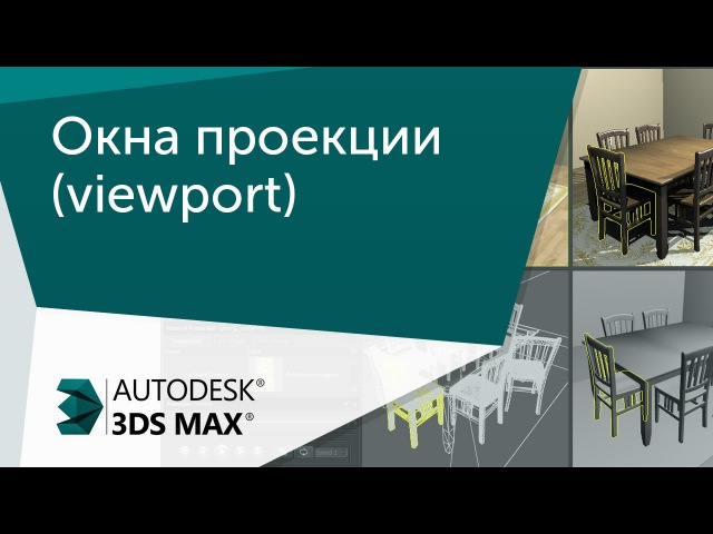 Окна проекции(viewport) и горячие клавиши