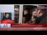 Live Опрос Жители Львова про Журнал PLAYBOY
