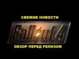 Fallout 4. Финальный обзор игры перед релизом. Это бомба, детка!