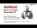 Внучка Николая II. О лже-наследниках Марии и Гоше Гогенцоллерн. Простые люди люби ...