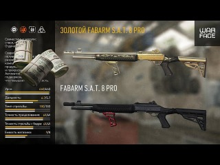 Warface - коробки удачи с Fabarm S.A.T. 8 Pro
