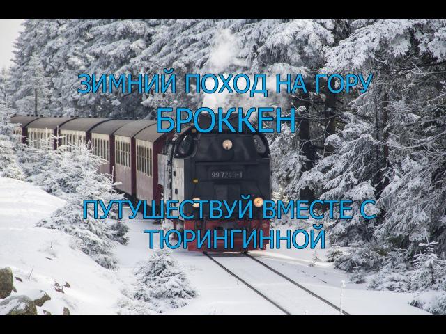 Зимний поход на гору Броккен.Путешествуй вместе с Тюрингинной