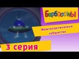 Барбоскины - 3 Серия. Межгалактическое сообщество (мультфильм) Сезон №1