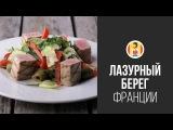 Салат Нисуаз  FOOD TV Вокруг света Лазурный берег