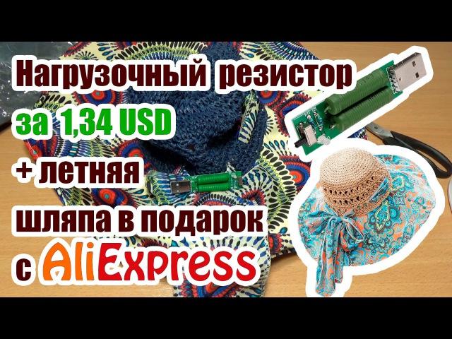 Нагрузочный резистор за 1,34 USD летняя шляпа в подарок, посылки № 146,147 (Aliexpress)