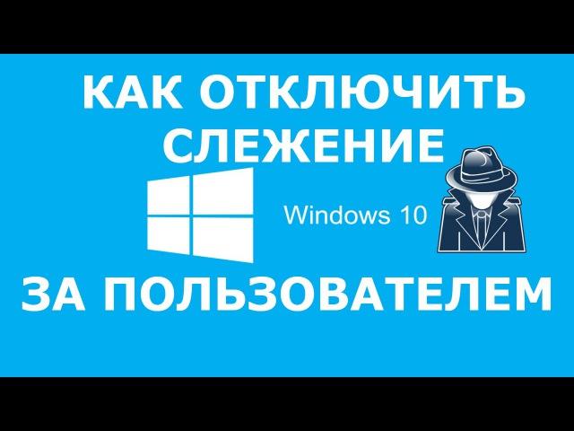 Как отключить сбор данных о пользователе в Windows 10 Подробная инструкция смотреть онлайн без регистрации