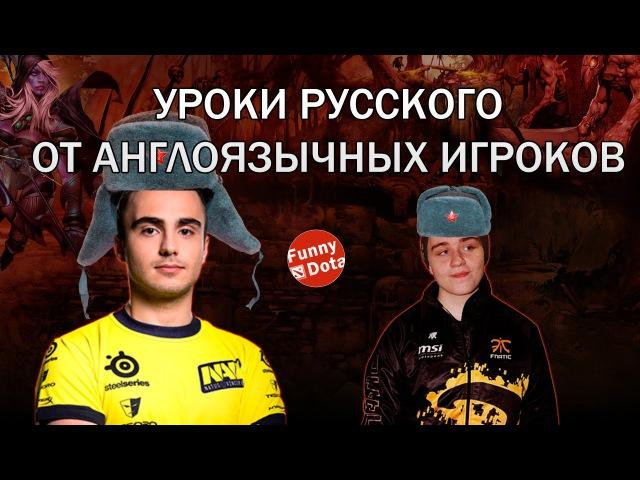 Уроки русского от англоязычных игроков n0tail KuroKy Puppey