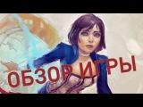 Обзор Bioshock Infinite - Игра Года 2013 [Review]