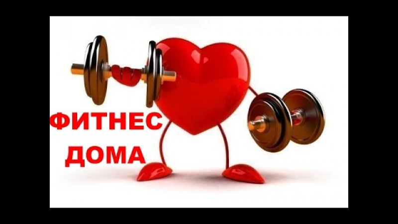 Фитнес дома СИЛОВАЯ тренировка для проработки ВСЕХ мышц