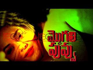 Telugu Latest Spicy Movie II Mogali Povvu II Full Romantic Movies | Mayuri, Bhavani Romance