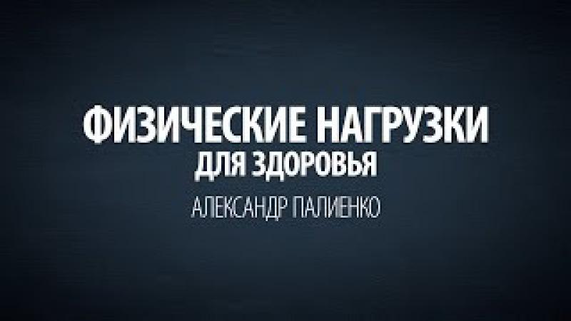 Физические Нагрузки для Здоровья Александр Палиенко