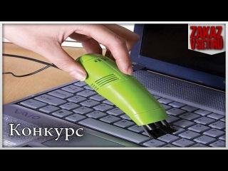 Usb пылесос для клавиатуры НОВОСТИ ДЛЯ ПОДПИСЧИКОВ zakazvsetiru
