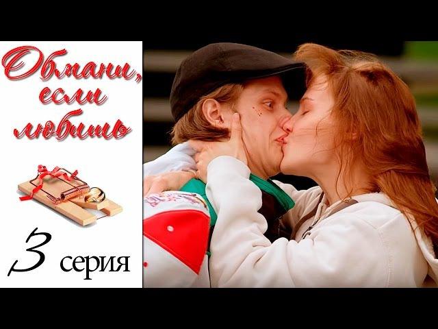 Обмани, если любишь - Серия 3 - русская мелодрама HD