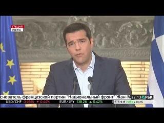 Алексис Ципрас подаёт в отставку после дружбы с Путиным