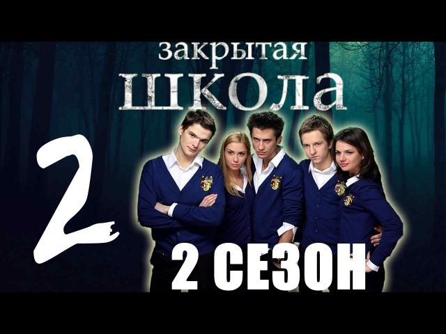 Закрытая школа - 2 сезон 2 серия - Триллер - Мистический сериал