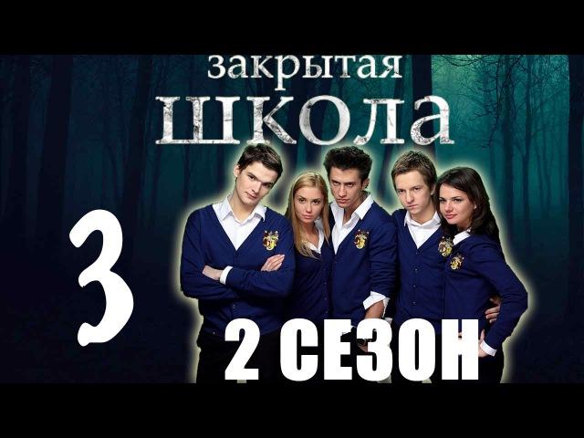 Закрытая школа - 2 сезон 3 серия - Триллер - Мистический сериал