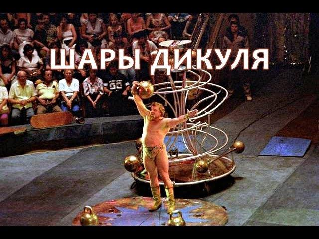 Шары Дикуля спортивно-мотивационный блокбастер (Кокляев, Дикуль, Сарычев)