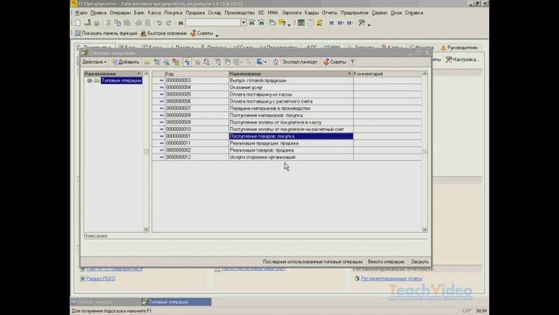 1С: Бухгалтерия предприятия 8.0/8.1 - Справочник «Типовые операции». Часть 2