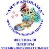 """Фестивальный центр """"ART- PANORAMA"""""""