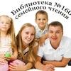 Библиотека №160 семейного чтения