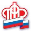 Управление ПФР в г.Твери и Калининском районе