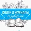 Книги и журналы (вязание, вышивка, бисер)