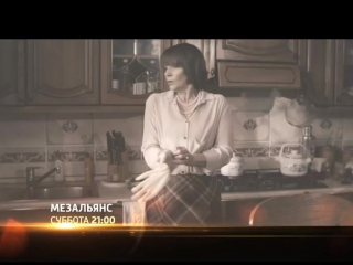Мезальянс / Анонс 14.11.2015 / Kino-Home.TV