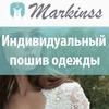 Ателье MARKINSS #москва