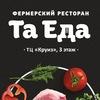 """Фермерский ресторан """"Та Еда"""""""