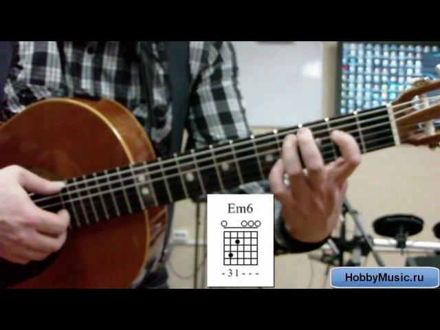 Замена и обыгрывание аккордов Am, Dm, Em