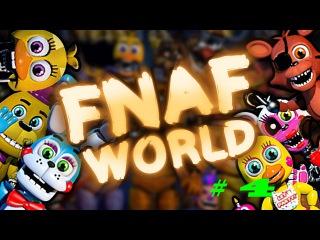 FNaF World #4 Водный мир !