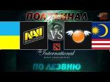 ПОЛУФИНАЛ Na'Vi vs Orange - НЕВЕРОЯТНЫЙ КАМБЕК! The International 2013 (Русские комментарии)