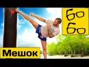 Работа ногами на мешке с Андреем Басыниным самостоятельная тренировка ударов ногами тайский бокс