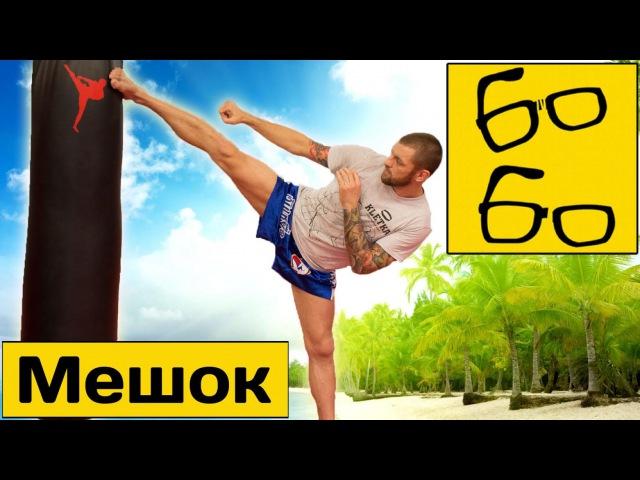 Работа ногами на мешке с Андреем Басыниным — самостоятельная тренировка ударов...